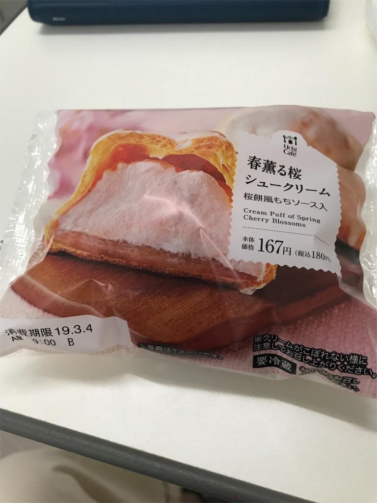 f:id:mutsukichikun:20190303100911j:image