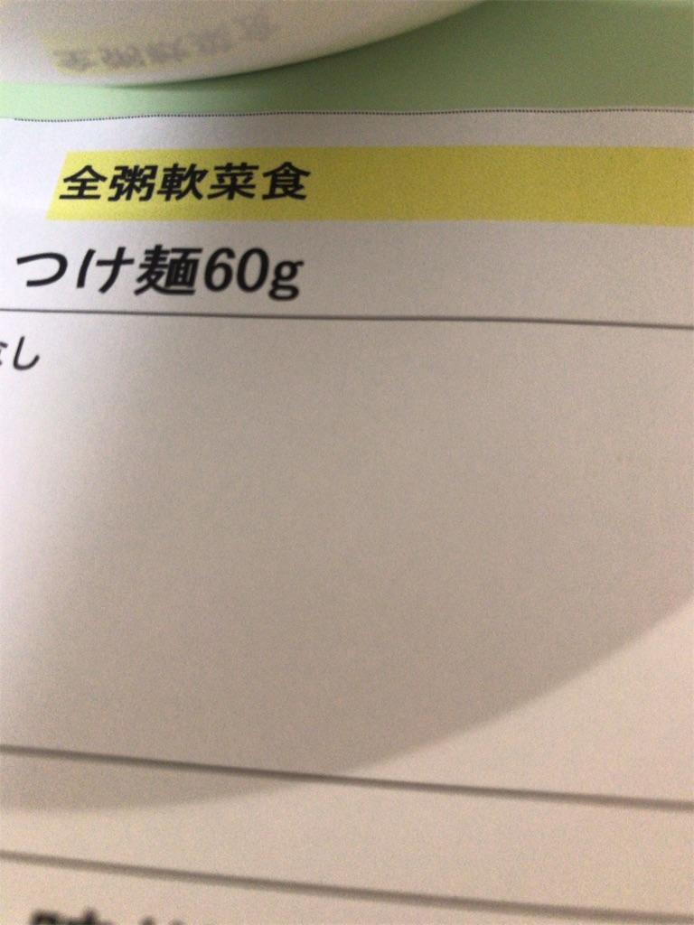 f:id:mutsukichikun:20190312182640j:image