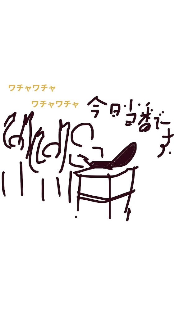 f:id:mutsukichikun:20190408083429p:image