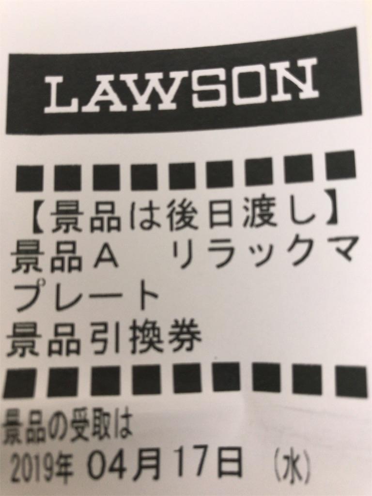 f:id:mutsukichikun:20190410140246j:image