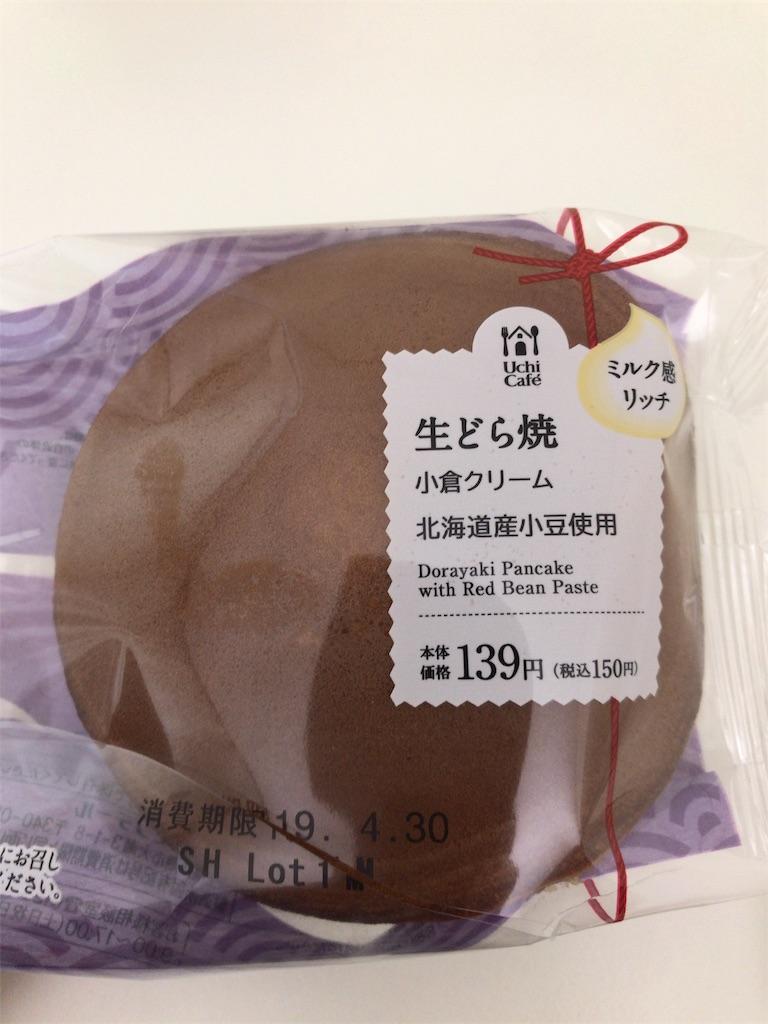 f:id:mutsukichikun:20190428184913j:image