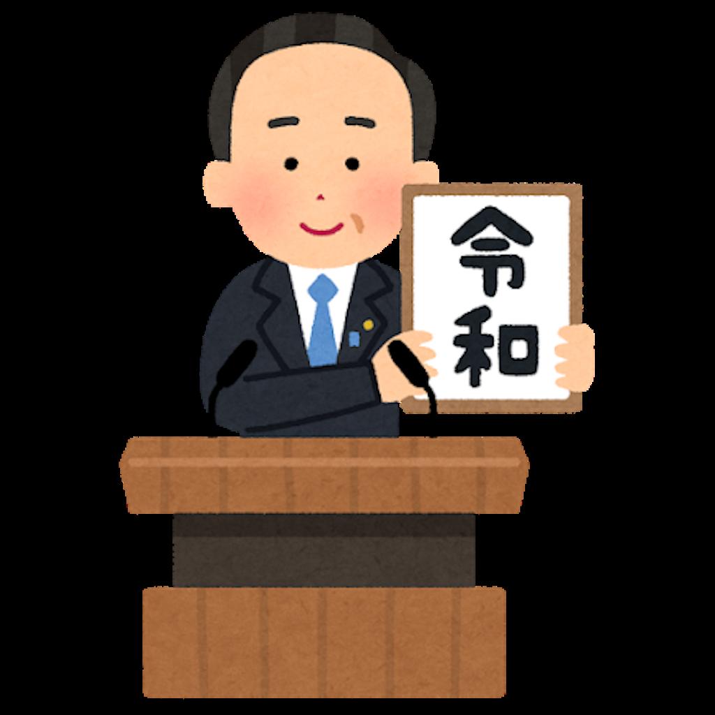 f:id:mutsukichikun:20190430180757p:image