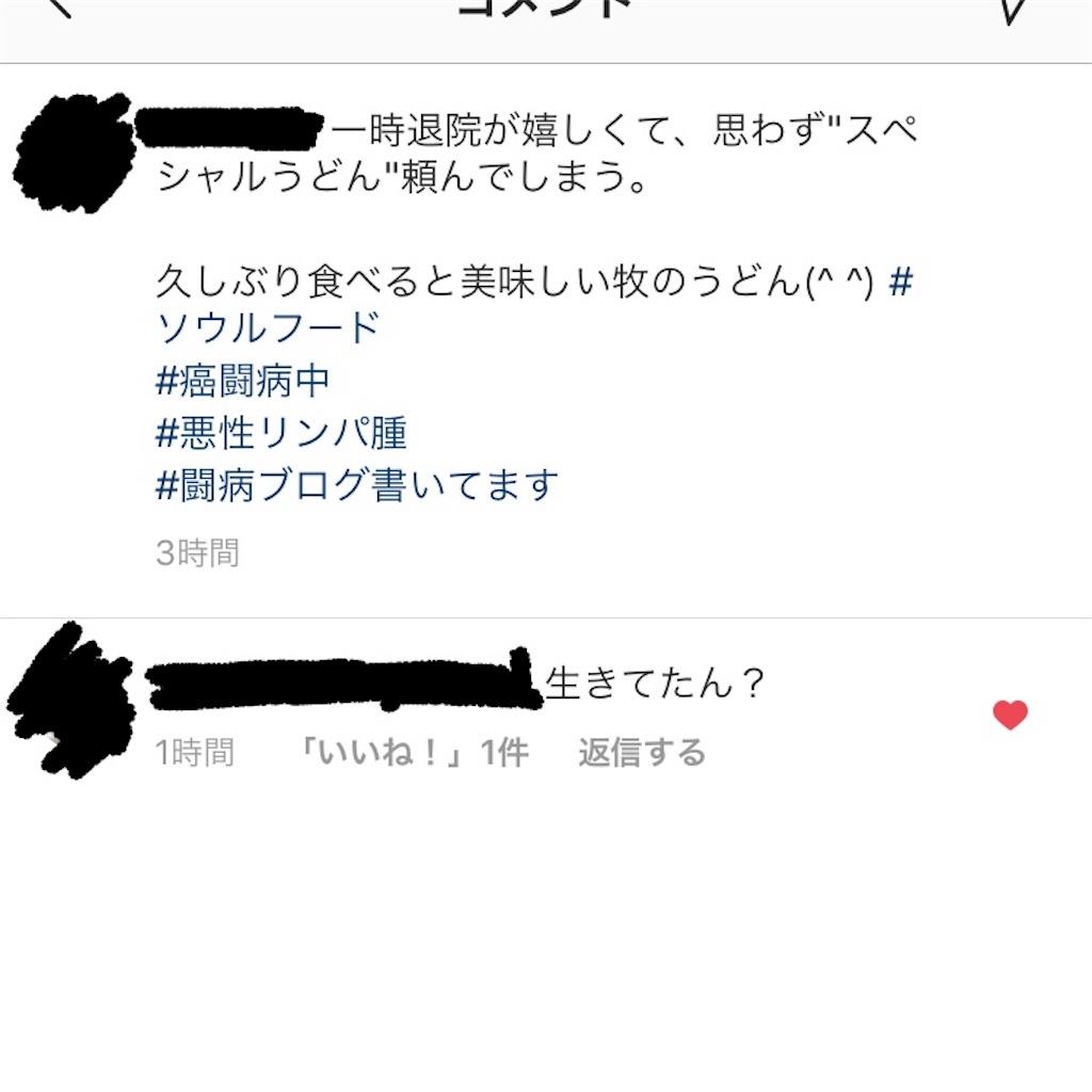 f:id:mutsukichikun:20190505123104j:image