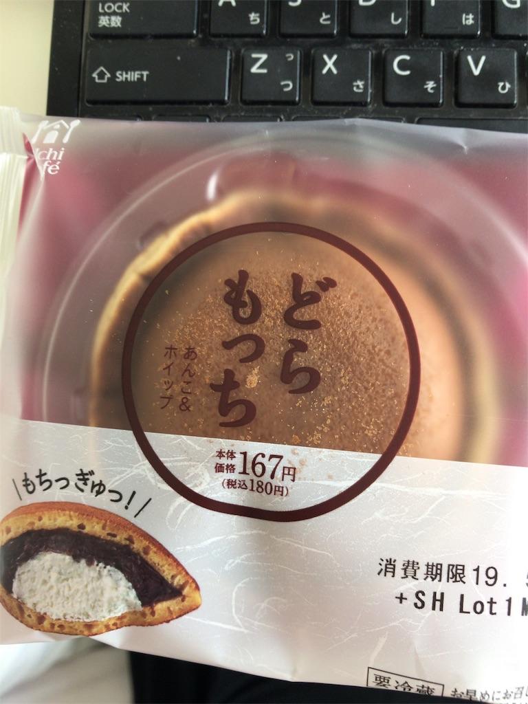 f:id:mutsukichikun:20190514162148j:image