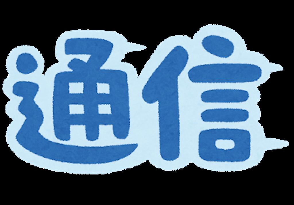f:id:mutsukichikun:20190727192822p:image