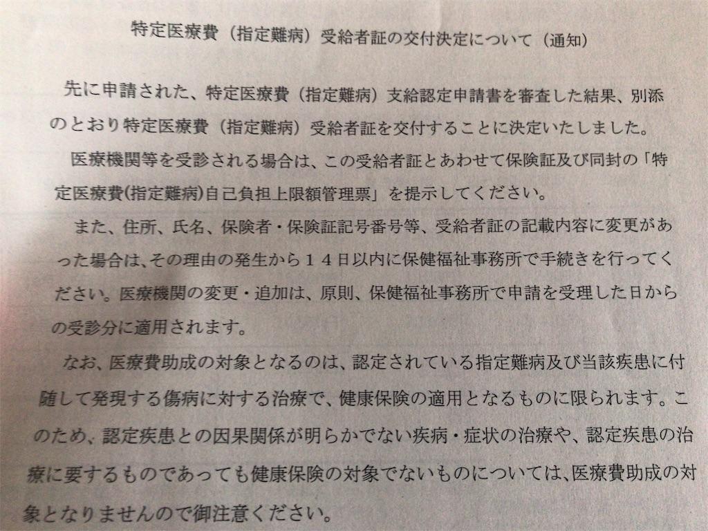 f:id:mutsukichikun:20191219162406j:image