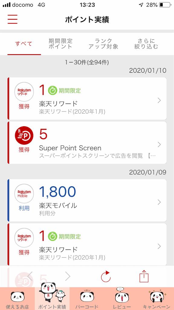 f:id:mutsukichikun:20200110132936p:image