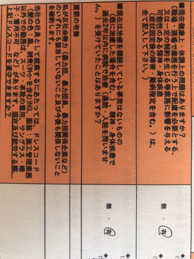 f:id:mutsukichikun:20200308125104j:image