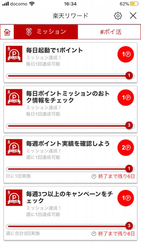 f:id:mutsukichikun:20200525164547p:image
