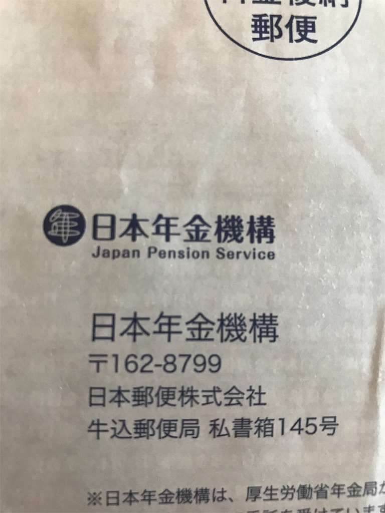 f:id:mutsukichikun:20201020163759j:image