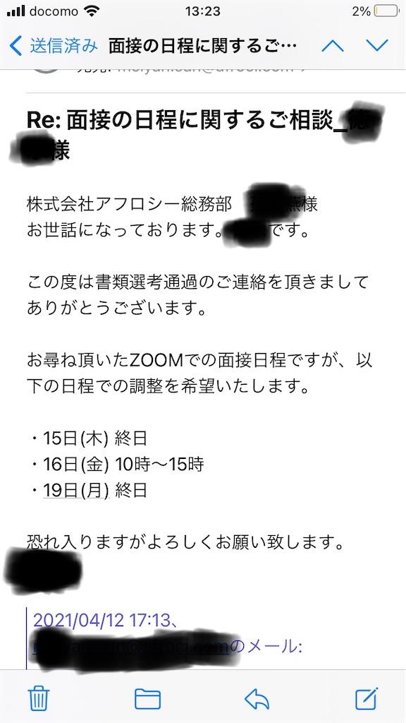 f:id:mutsukichikun:20210417132810j:image