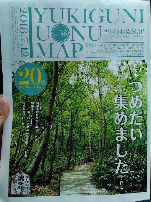 f:id:mutsukinoie:20180713113502j:plain