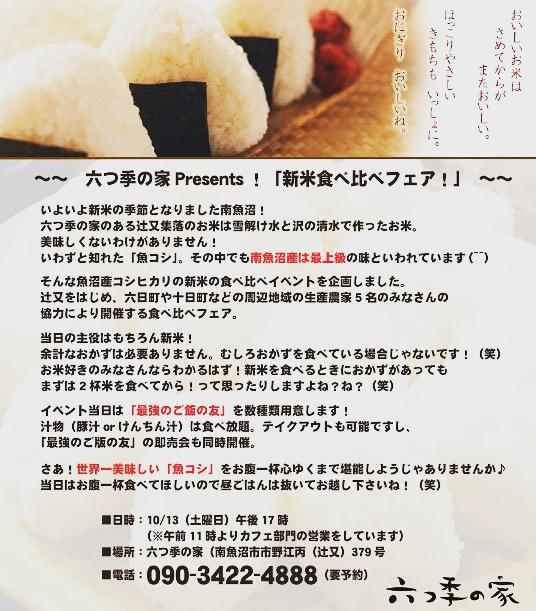 f:id:mutsukinoie:20181005081218j:plain