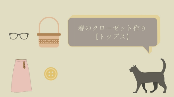 f:id:mutsukitorako:20180314205852j:plain