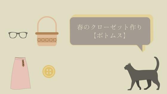 f:id:mutsukitorako:20180315213510j:plain