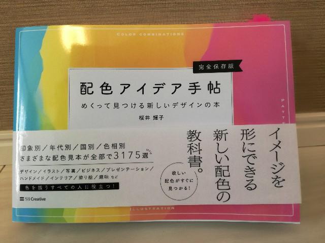 f:id:mutsukitorako:20180316213708j:image