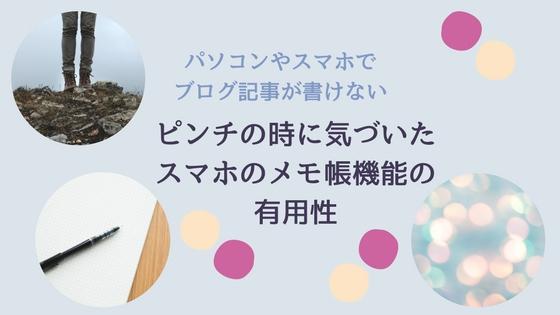 f:id:mutsukitorako:20180319203525j:plain