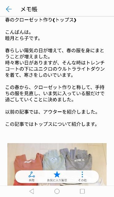 f:id:mutsukitorako:20180320191245j:image