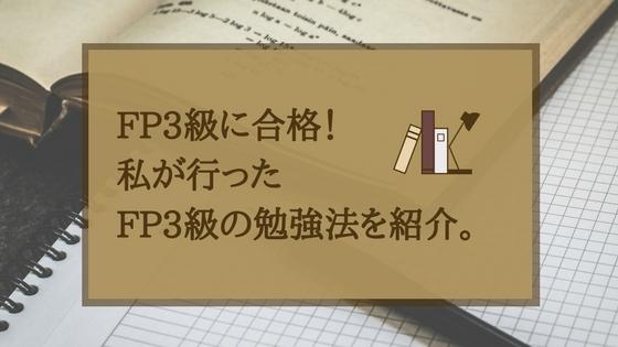f:id:mutsukitorako:20180323213754j:plain