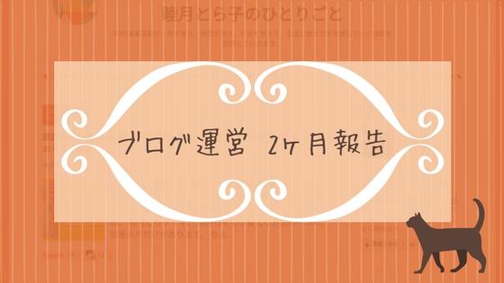 f:id:mutsukitorako:20180327180600j:plain