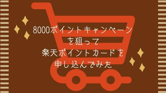 f:id:mutsukitorako:20180421191047j:plain