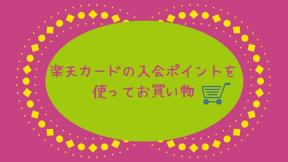 f:id:mutsukitorako:20180422140228j:plain