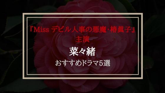 菜々緒おすすめドラマ5選