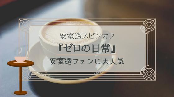 f:id:mutsukitorako:20180513150914j:plain