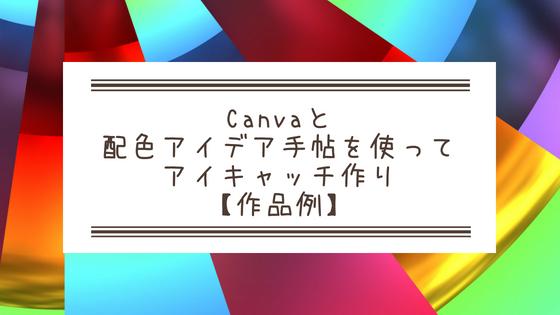 f:id:mutsukitorako:20180514135737j:plain