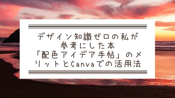f:id:mutsukitorako:20180514135921j:plain