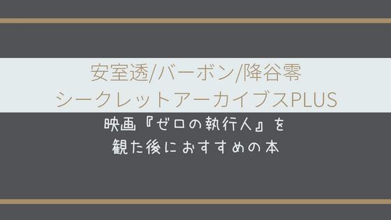安室透/バーボン/降谷零シークレットアーカイブスPLUS
