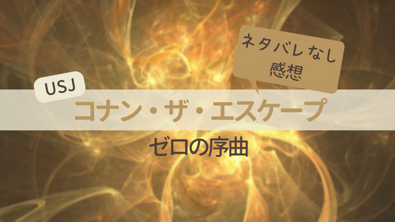 f:id:mutsukitorako:20180529195059j:plain