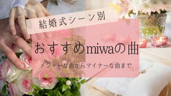 結婚式シーン別おすすめmiwaの曲