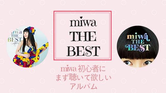 miwa THE BEST miwa初心者