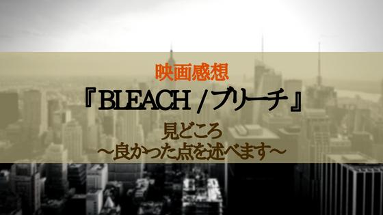 実写版『BLEACH/ブリーチ』の見どころ