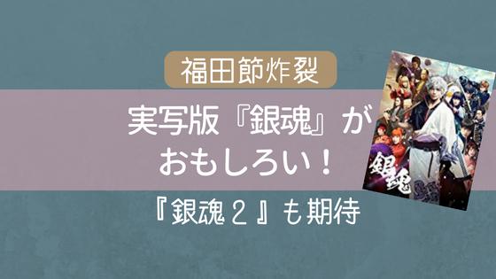 実写版映画『銀魂』がおもしろい!『銀魂2』も期待