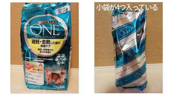 ピュリナワン避妊・去勢した猫の体重ケア