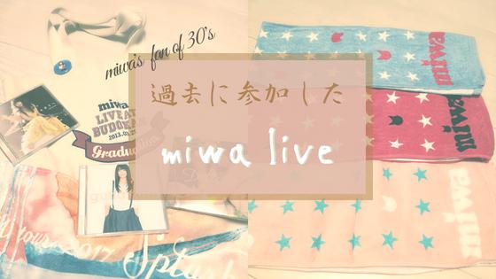 30代miwaファンが過去に参加したmiwaライブを振り返る