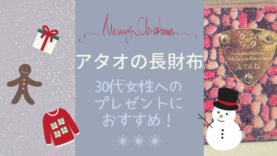 ATAO(アタオ)の長財布は30代女性へのプレゼントにもおすすめ!