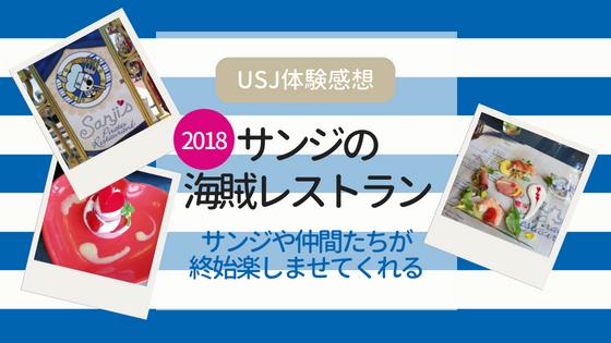 【USJ体験感想】サンジの海賊レストラン2018