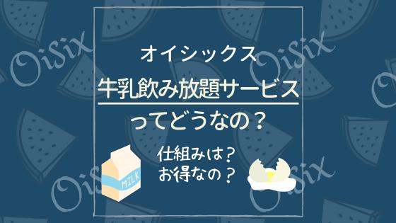 オイシックス『牛乳飲み放題サービス』ってどうなの?