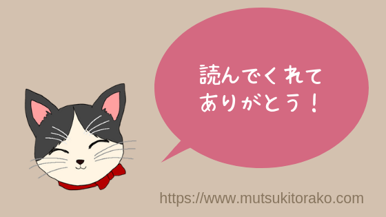 f:id:mutsukitorako:20180908142203p:plain