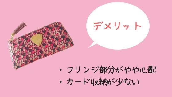 f:id:mutsukitorako:20180911183751j:plain