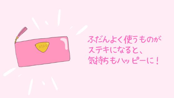 f:id:mutsukitorako:20180911184356p:plain