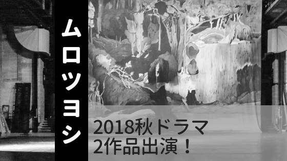 ムロツヨシが2018年秋ドラマに2作品出演するよ!