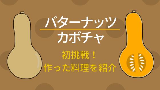 バターナッツカボチャ調理に初挑戦!作った料理を紹介