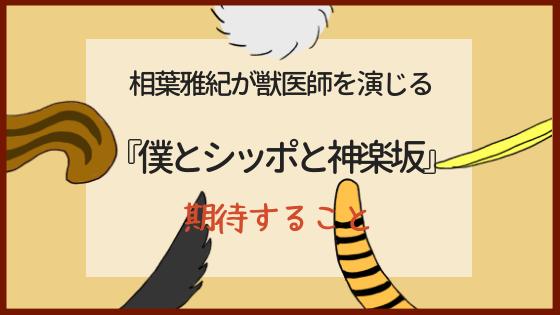 相葉雅紀が獣医師を演じるドラマ『僕とシッポと神楽坂』に期待すること
