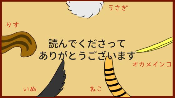 f:id:mutsukitorako:20180915191113p:plain