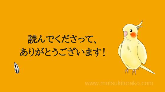 f:id:mutsukitorako:20180916160706p:plain