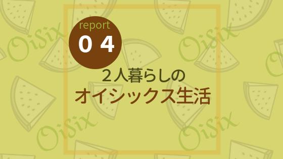 f:id:mutsukitorako:20180917125735p:plain